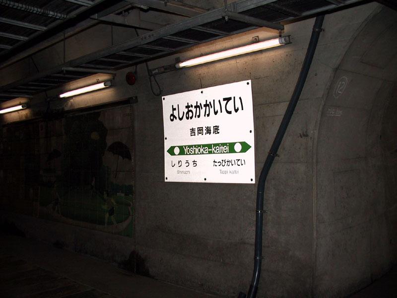 Sign_of_Yoshioka_Kaitei_Station